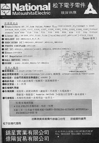 National 松下電子 錦星實業 億陽貿易
