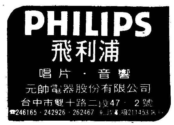 PHILIPS 元帥電器