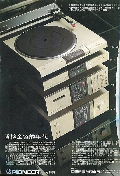 PIONEER 先鋒牌 百韻公司-01