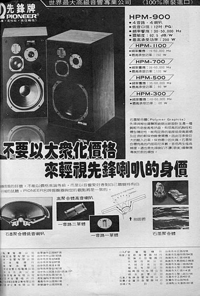 PIONEER 先鋒牌 百韻公司-03
