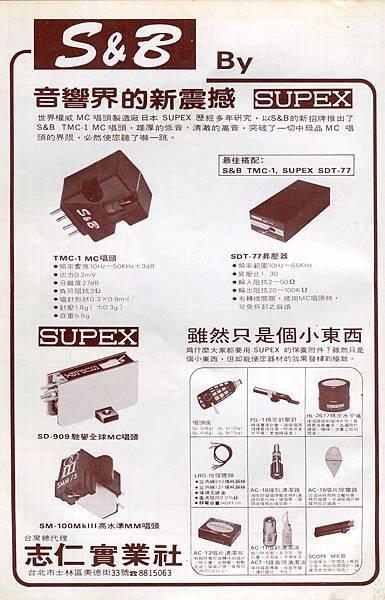 S&B by SUPEX 志仁實業社