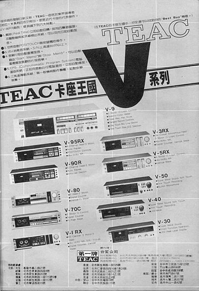 TEAC 第一牌 台笙公司