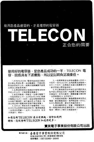 TELECON 實美電子
