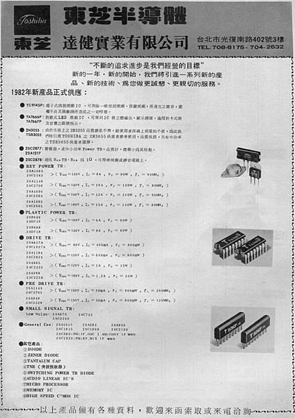 Toshiba 東芝 達健實業