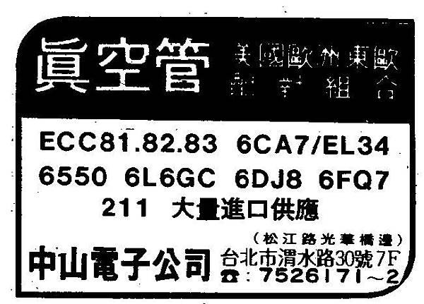 中山電子公司