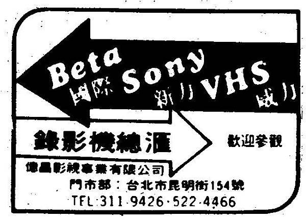 億昌影視公司