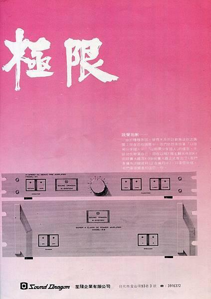 Sound Dragon 笙隆企業-02