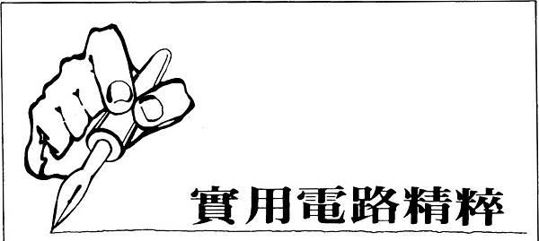 AT-57-001 刊頭