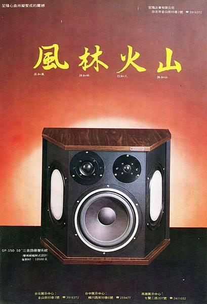 Sound Dragon 笙隆企業-01