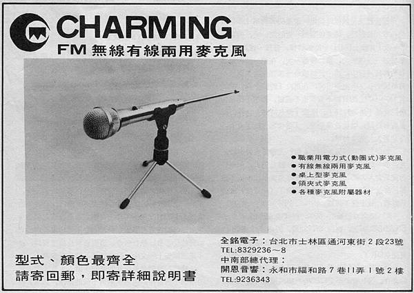 CHARMING 全銘電子