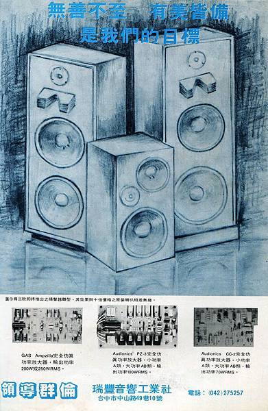 marshal 瑞豐音響-02