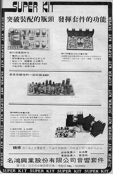 SUPER KIT 名鴻興業
