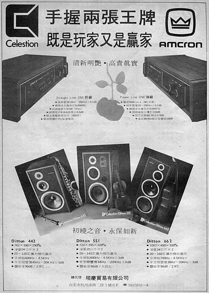 Celestion Amcron 垣慶貿易