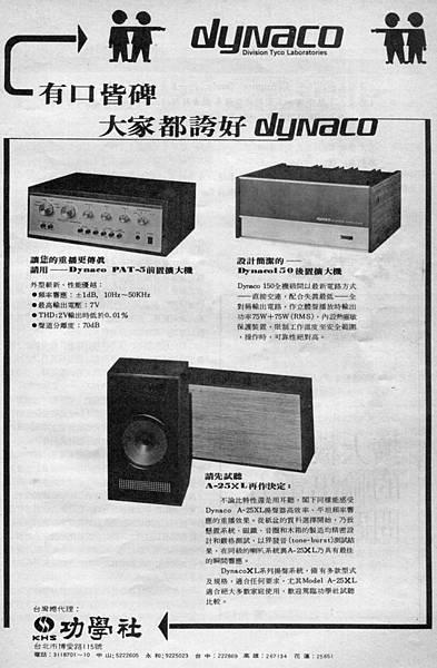 dynaco 功學社