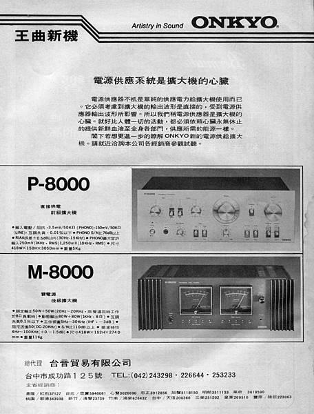 ONKYO 台音貿易