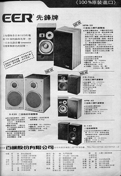 PIONEER 百韻公司-03