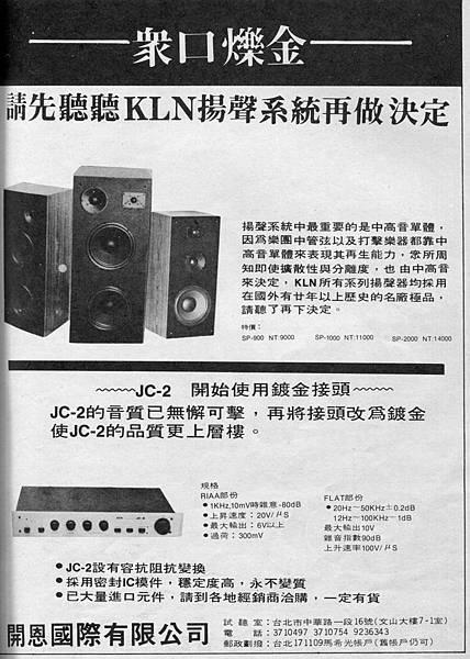KLN 開恩國際-03