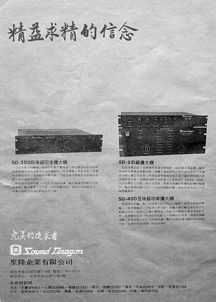 Sound Dragon 笙隆企業有限公司