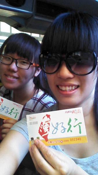 台灣好行票