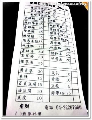 東海素食-menu