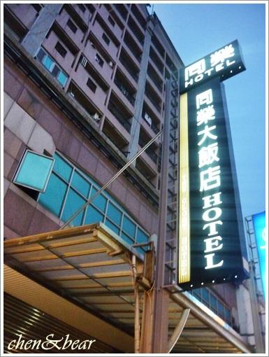 同榮大飯店_1.JPG