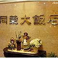 同榮大飯店_3.JPG