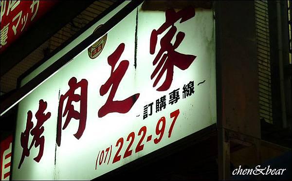 六合夜市_6.JPG
