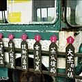 板頭村_7-1.JPG