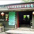 板頭村_14-1.JPG