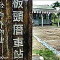板頭村_a11.JPG