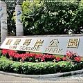 旗津海岸公園_1.JPG