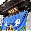 吉安慶修院_a2.jpg