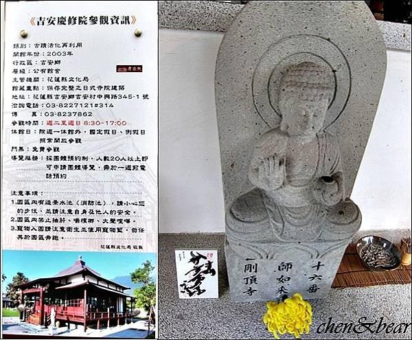 吉安慶修院_a3.jpg