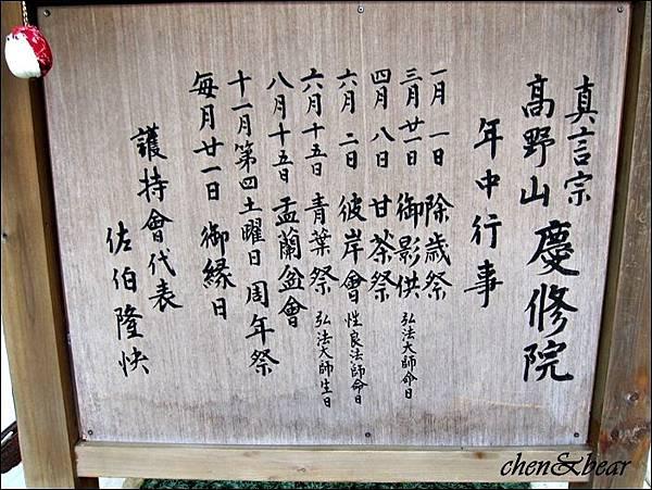 吉安慶修院_a27.jpg