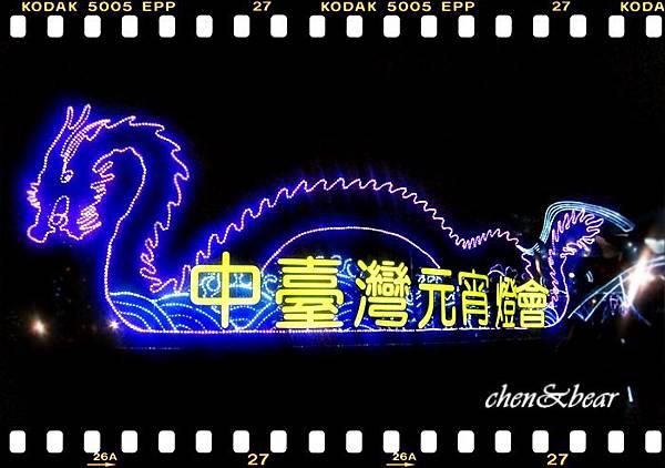 台中燈會_0.jpg