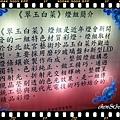 台中燈會_11a.jpg