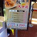 關北紅豆餅