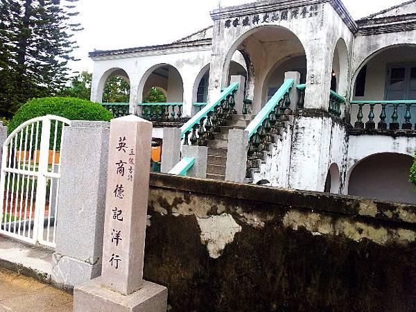 台南-德記洋行