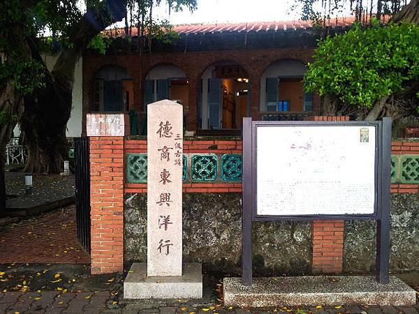 台南-東興洋行