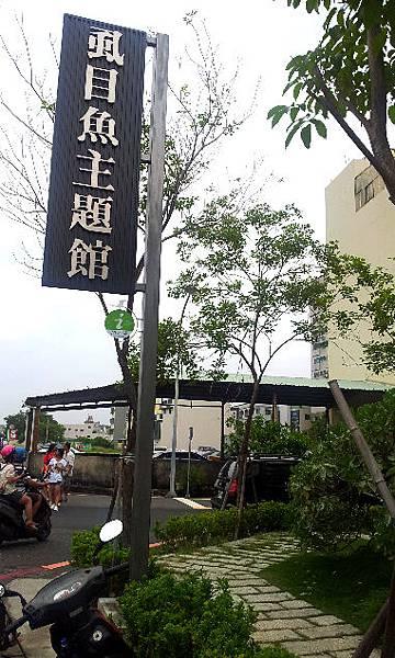 台南-虱目魚主題館