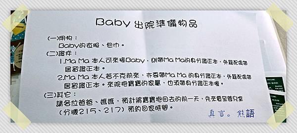 寶寶出院準備事項