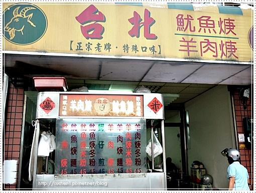 沙鹿-台北魷魚焿(羊肉焿)