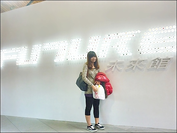 未來館_2.jpg