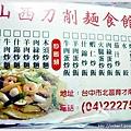 山西刀削麵食館-3
