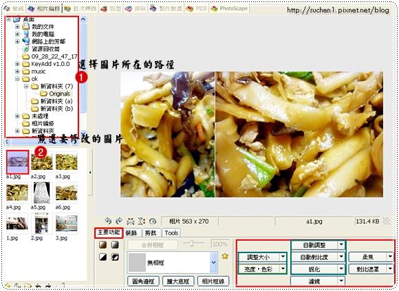 相片編修_主要功能1.jpg