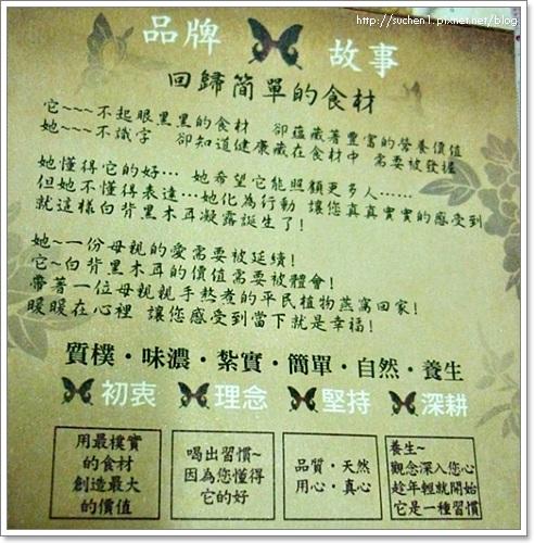 沐汼潼白背黑木耳凝露-aa4
