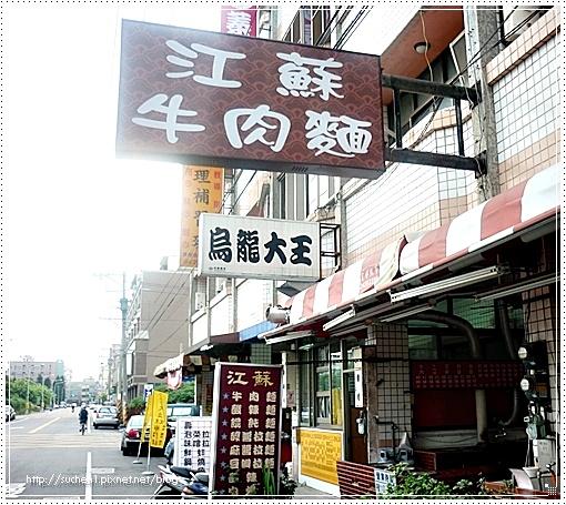 靜宜-江蘇牛肉麵