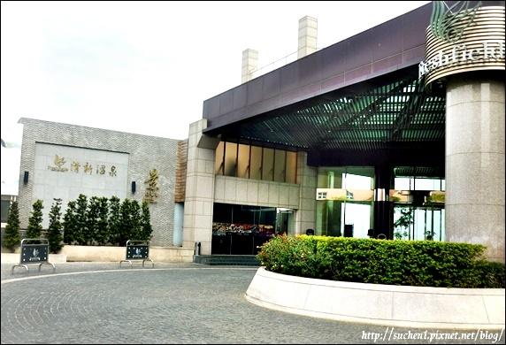 清新溫泉渡假飯店_3
