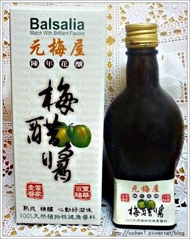 元梅屋 陳年花釀梅醋醬-1