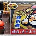 台中『喜福神關東煮』-7